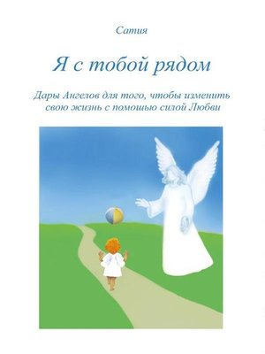 cover image of Ja s toboj rjadom