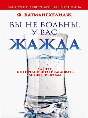 cover image of Вы не больны, у вас жажда (You are not Sick, You are Thirsty)