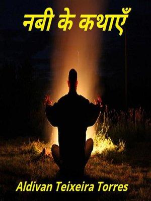 cover image of नबी के कथाएँ