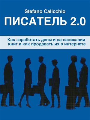 cover image of Писатель 2.0