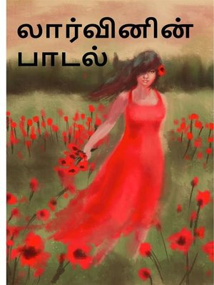 cover image of லார்வினின் பாடல்; Song of the Lark, Tamil edition