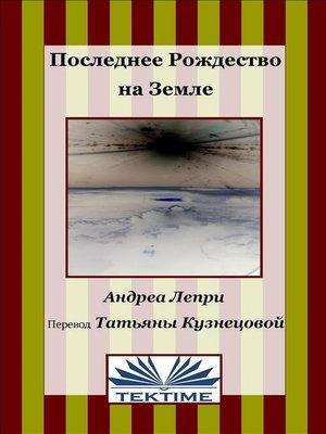 cover image of Последнее Рождество На Земле
