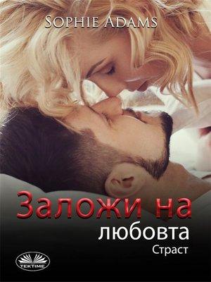 cover image of Заложи На Любовта