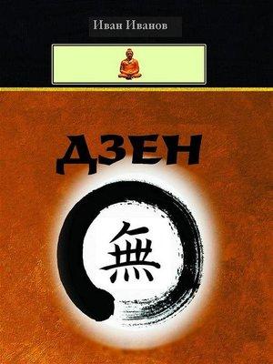 cover image of Zen (Bulgarian)--Дзен
