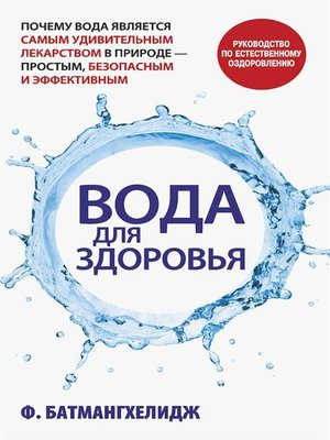 cover image of Вода для здоровья (Water--for Health, for Healing, for Life)