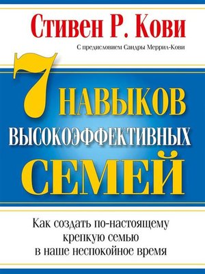 cover image of 7 Навыков высокоэффективных семей (The 7 Habits of Highly Effective Families)