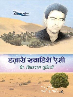 cover image of Hazaron Khwaisen Aisi
