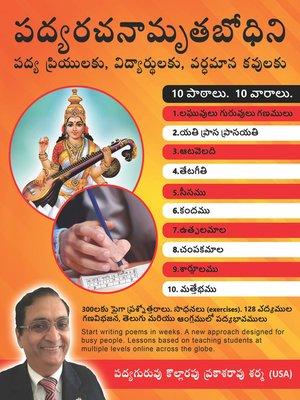 cover image of Padya Rachanamrutha Bodhini