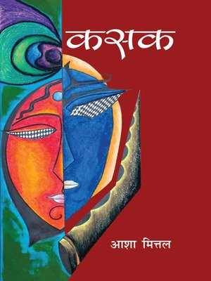cover image of कसक