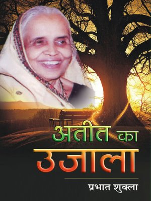 cover image of Ateeth Ka Ujala