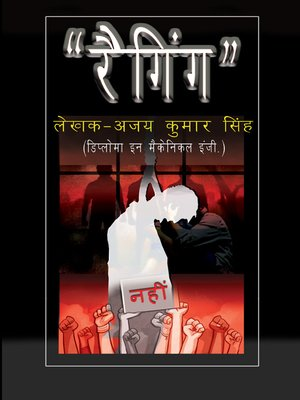 cover image of रैगिंग