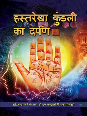 cover image of Palmistry is the Mirror of Horoscope