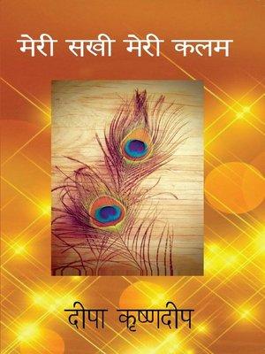 cover image of Meri Sakhi Meri Kalam
