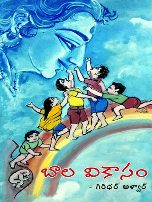 cover image of Bala Vikasam