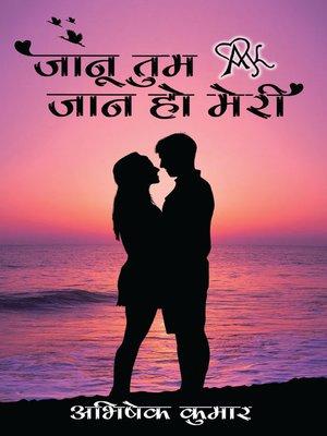 cover image of Jaanu Tum Jaan Ho Meri