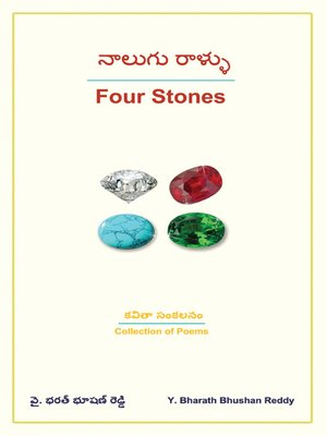 cover image of Four Stones: Collection of Poems