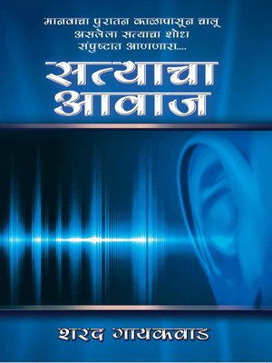 cover image of Satyacha Aawaz