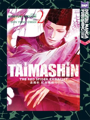 cover image of Taimashin: The Red Spider Exorcist, Volume 2