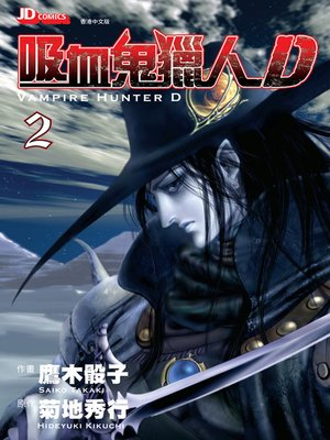 cover image of Vampire Hunter D (Chinese Edition), Volume 2