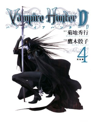 cover image of Vampire Hunter D (Japanese Edition), Volume 4