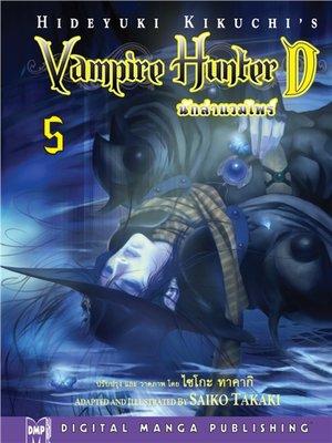 cover image of Vampire Hunter D, Volume 5 (Thai)