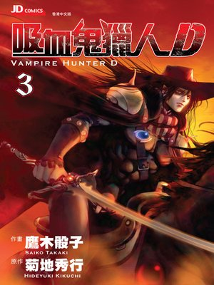 cover image of Vampire Hunter D (Chinese Edition), Volume 3
