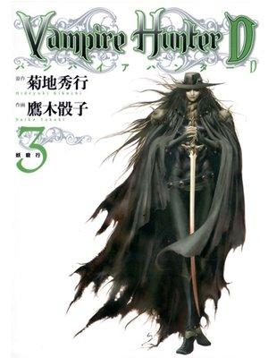 cover image of Vampire Hunter D (Japanese Edition), Volume 3