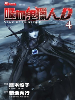 cover image of Vampire Hunter D (Chinese Edition), Volume 4