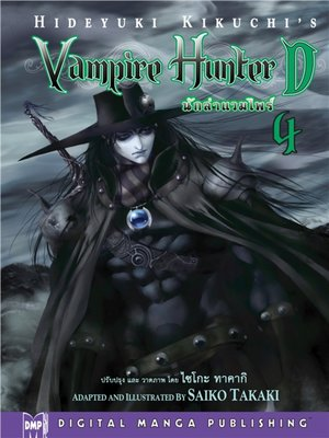 cover image of Vampire Hunter D, Volume 4 (Thai)