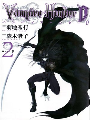 cover image of Vampire Hunter D (Japanese Edition), Volume 2