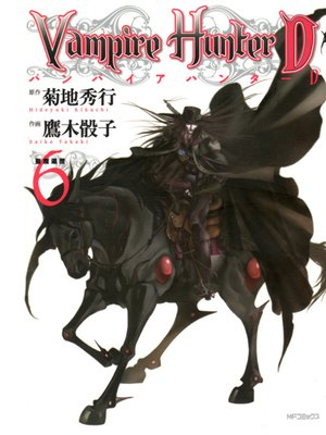 cover image of Vampire Hunter D (Japanese Edition), Volume 6