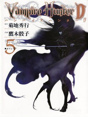cover image of Vampire Hunter D (Japanese Edition), Volume 5