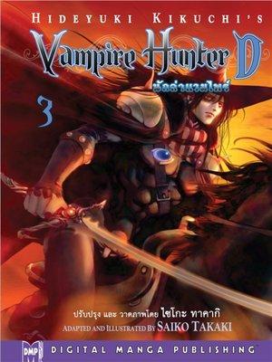 cover image of Vampire Hunter D, Volume 3 (Thai)