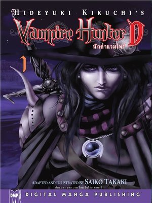 cover image of Vampire Hunter D, Volume 1 (Thai)