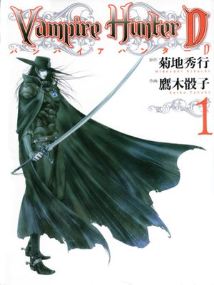 cover image of Vampire Hunter D (Japanese Edition), Volume 1