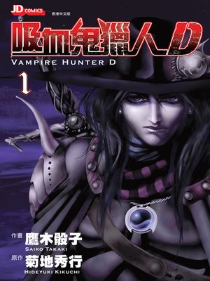 cover image of Vampire Hunter D (Chinese Edition), Volume 1