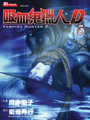 cover image of Vampire Hunter D (Chinese Edition), Volume 5