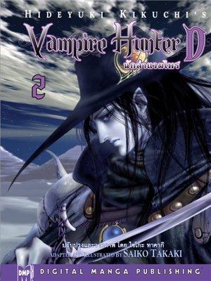 cover image of Vampire Hunter D, Volume 2 (Thai)