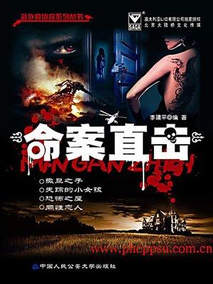 cover image of 命案直击