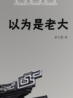 cover image of 以为是老大(Thought it was the boss)