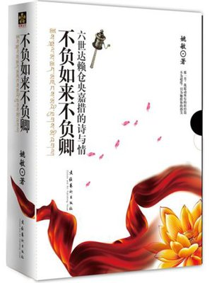 cover image of 不负如来不负卿 (Love Story of the 6th Dalai Lama)