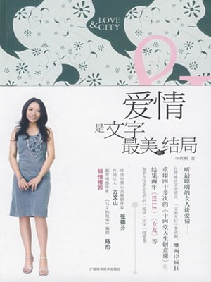 cover image of 爱情是文字最美的结局 (The Most Beautifully Expressed Love)