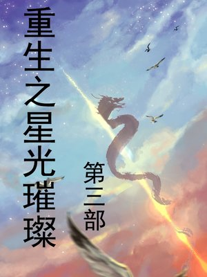 cover image of 重生之星光璀璨
