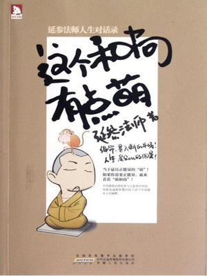 cover image of 这个和尚有点萌