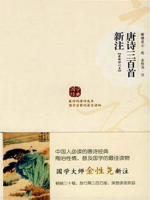 cover image of 唐诗三百首新注(The New Annotated 300 Poems of the Tang Dynasty)