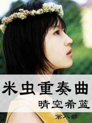 cover image of 米虫重奏曲