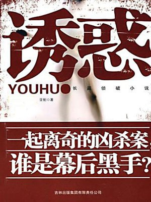 cover image of 诱惑