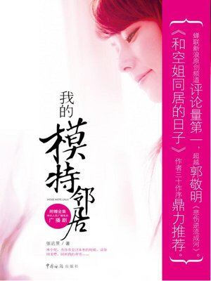 cover image of 我的模特邻居