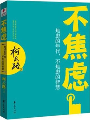 cover image of 不焦虑 (Anxiety Free)