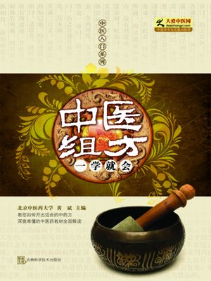 cover image of 中医组方一学就会